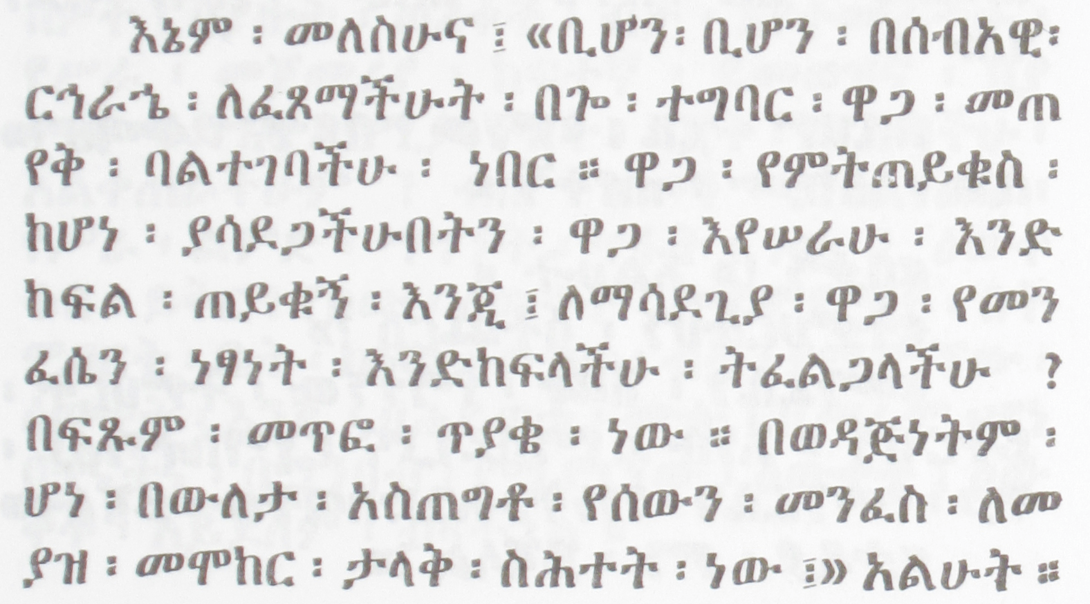 Punctuation With Quotes Ethiopic Layout Requirements