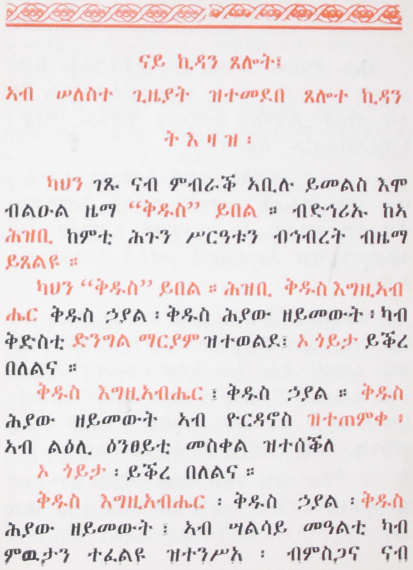 Ethiopic layout requirements ecclesiastical emphasis sample from maafa alot mes serate kiddase betegre page 32 woldemariam 1995 1988 ec biocorpaavc Gallery
