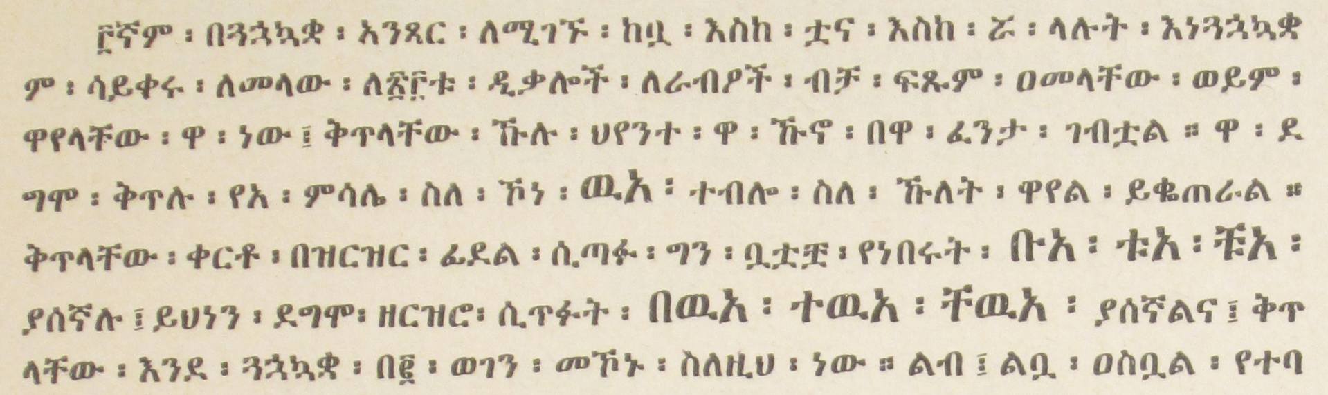 Ethiopic layout requirements emphasis within prose hexwebz Gallery