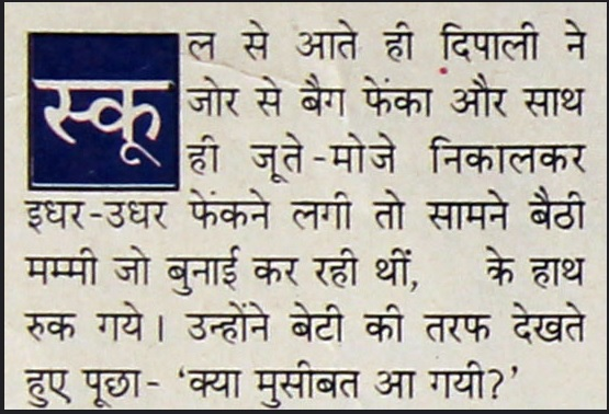 Draft Letter Meaning In Hindi
